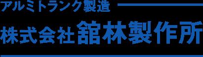株式会社舘林製作所